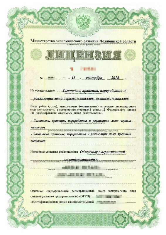 Как проходит выездная лицензионная проверка